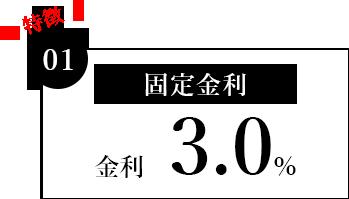 金利 3.0%