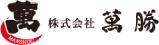 株式会社萬勝